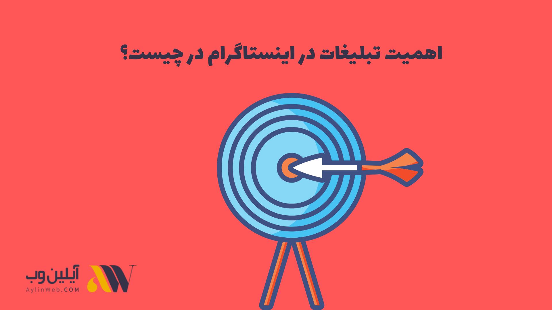 اهمیت تبلیغات در اینستاگرام در چیست؟