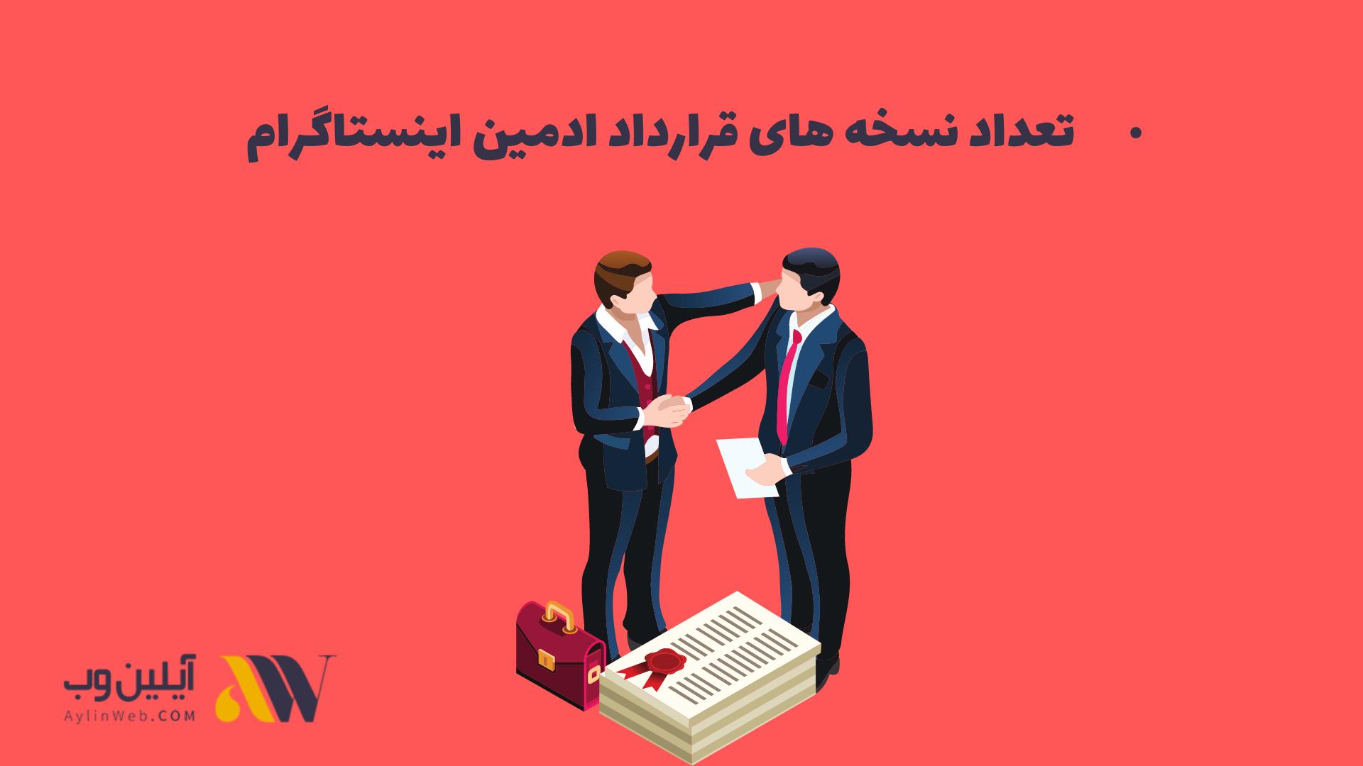 تعداد نسخه های قرارداد ادمین اینستاگرام