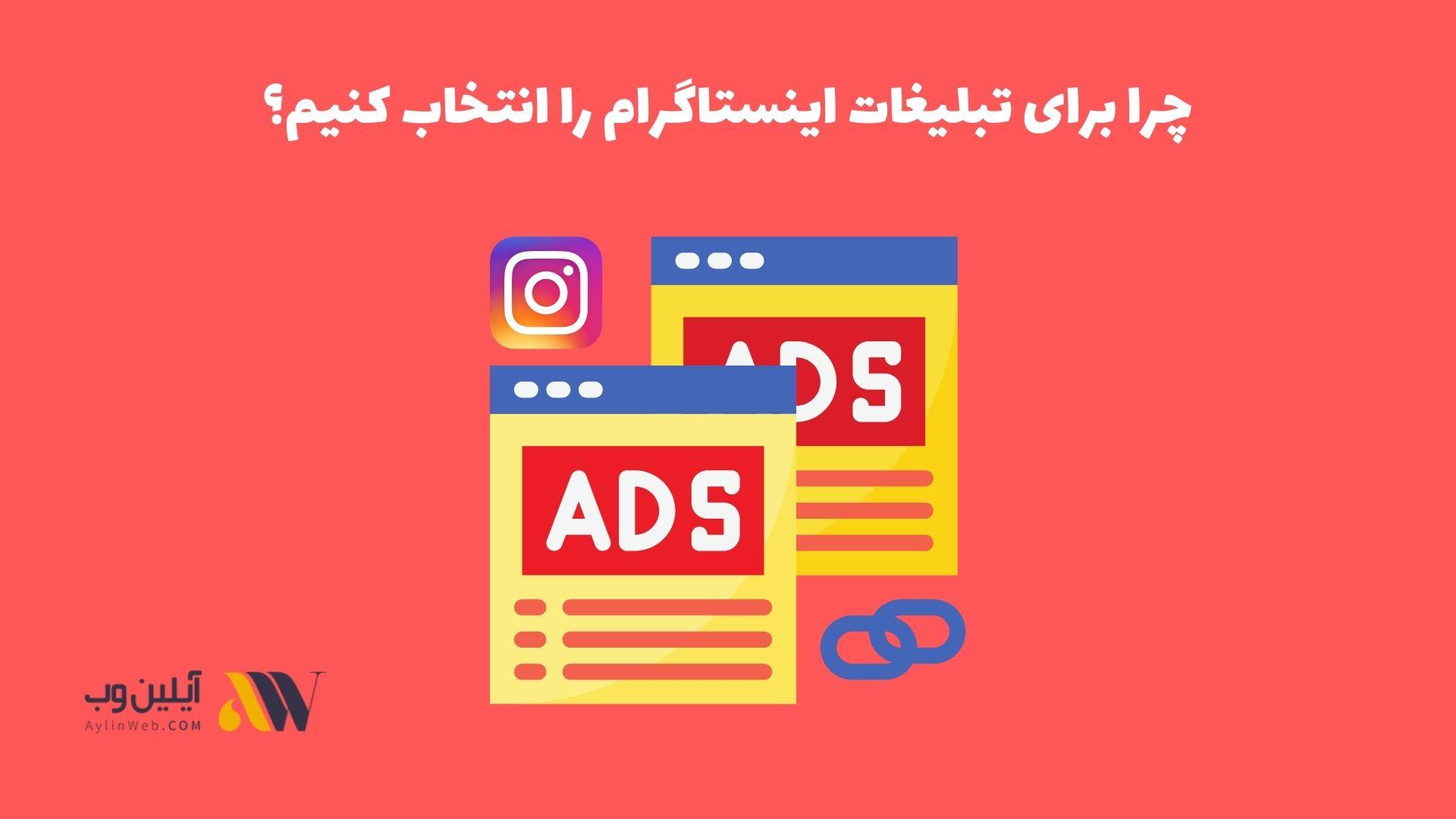 چرا برای تبلیغات، اینستاگرام را انتخاب کنیم؟