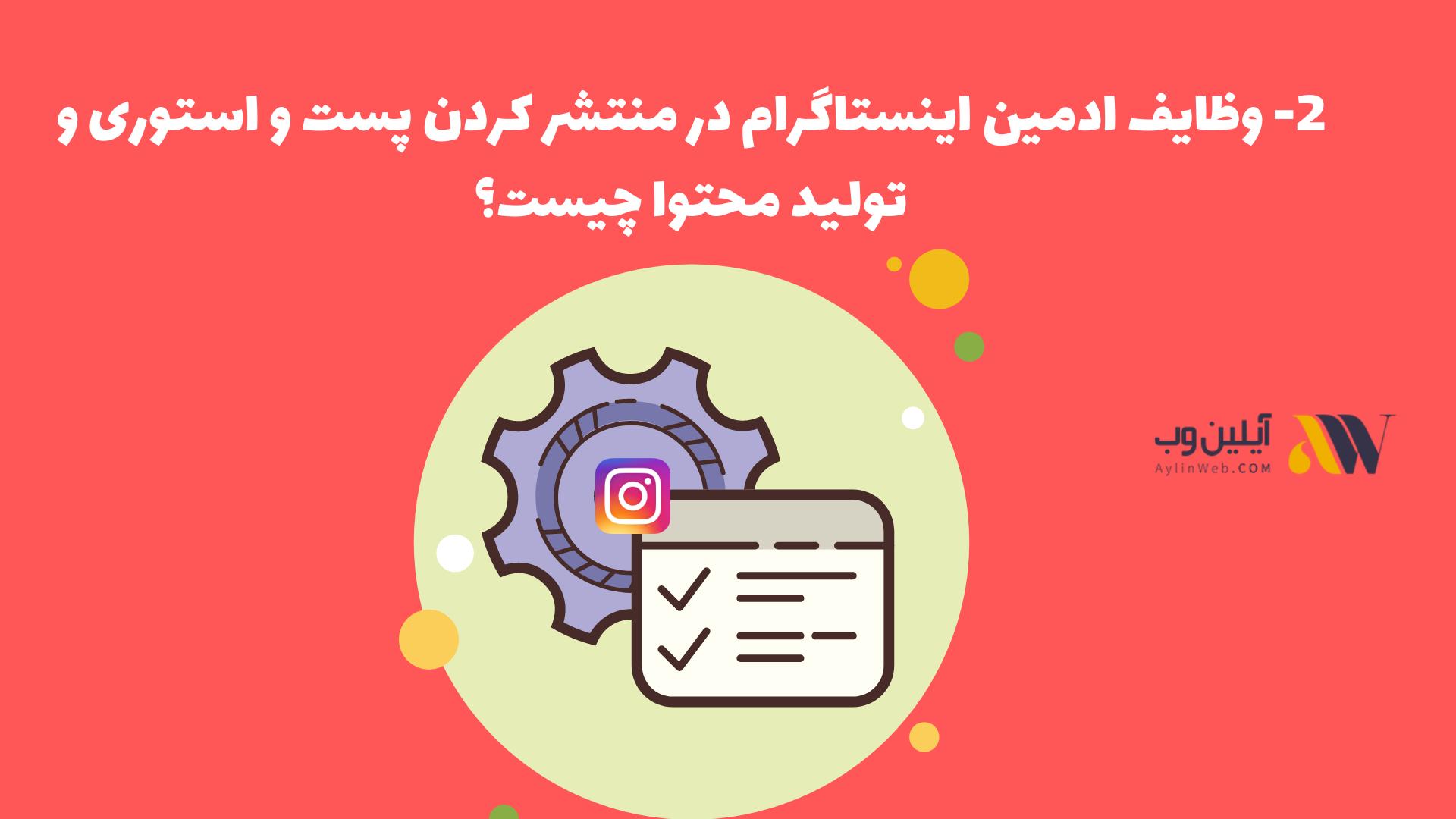 وظایف ادمین اینستاگرام در منتشر کردن پست و استوری و تولید محتوا چیست؟