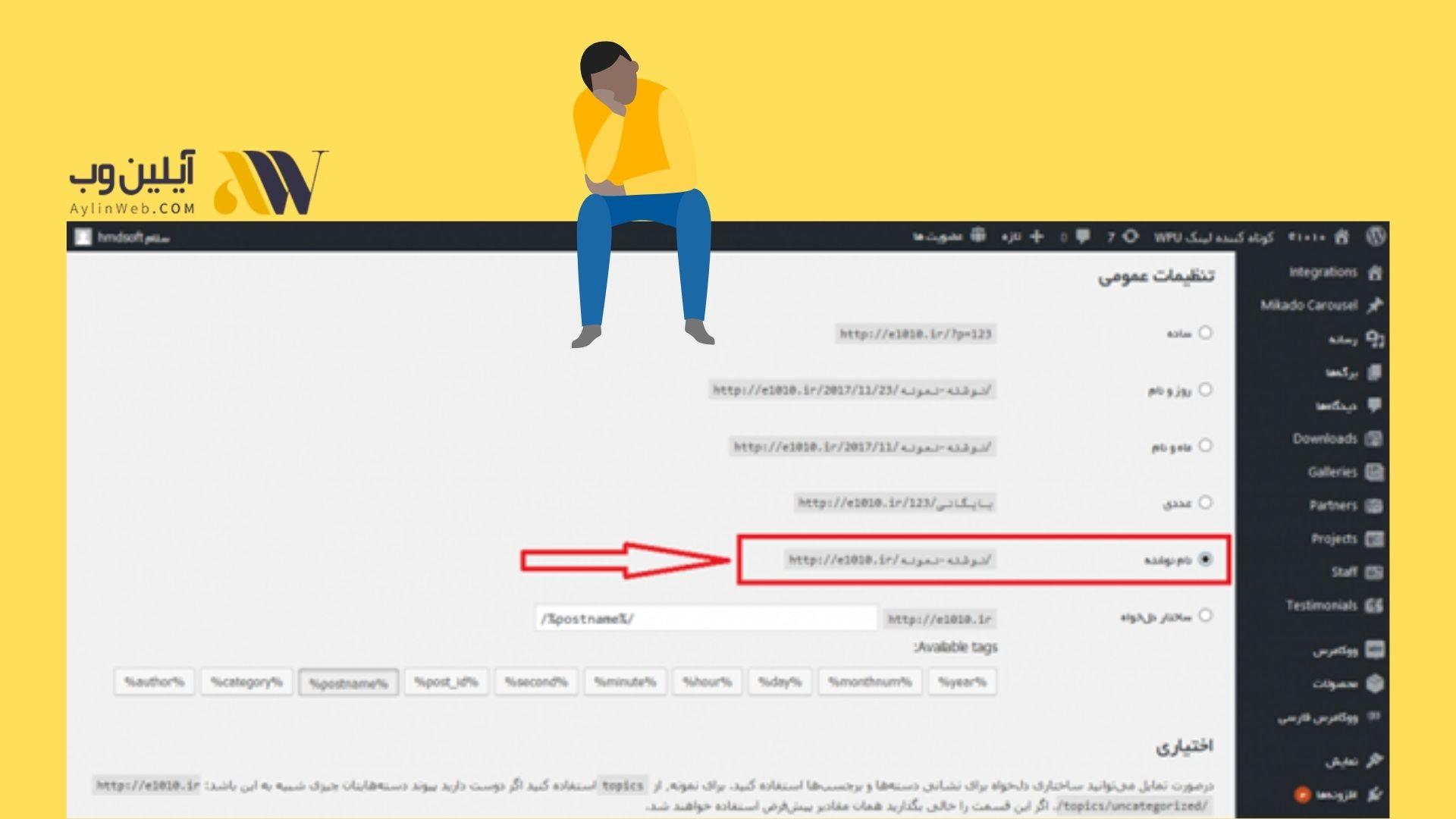 ساختار لینک یکتا در وب سایت