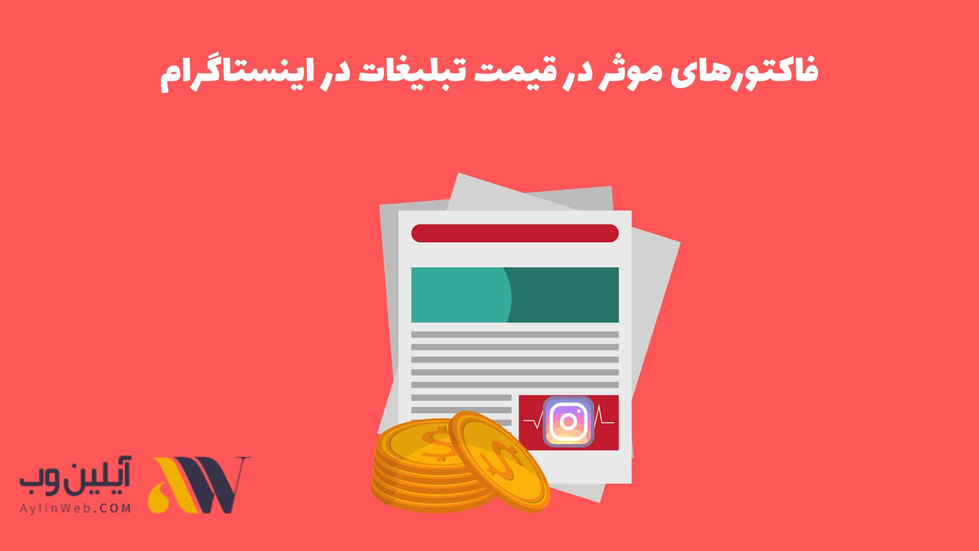 فاکتورهای موثر در قیمت تبلیغات در اینستاگرام