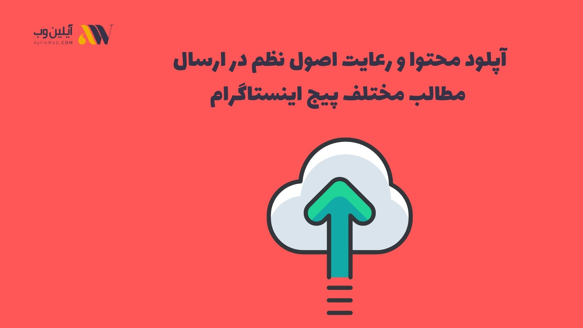 آپلود محتوا و رعایت اصول نظم در ارسال مطالب مختلف پیج اینستاگرام