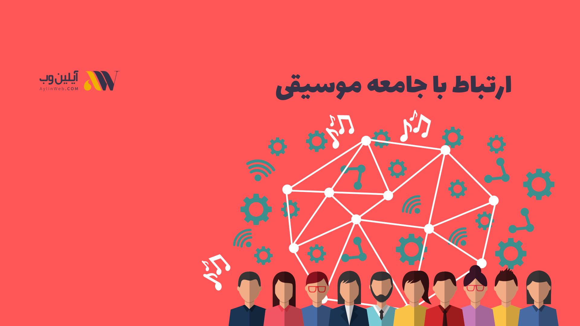 ارتباط با جامعه موسیقی
