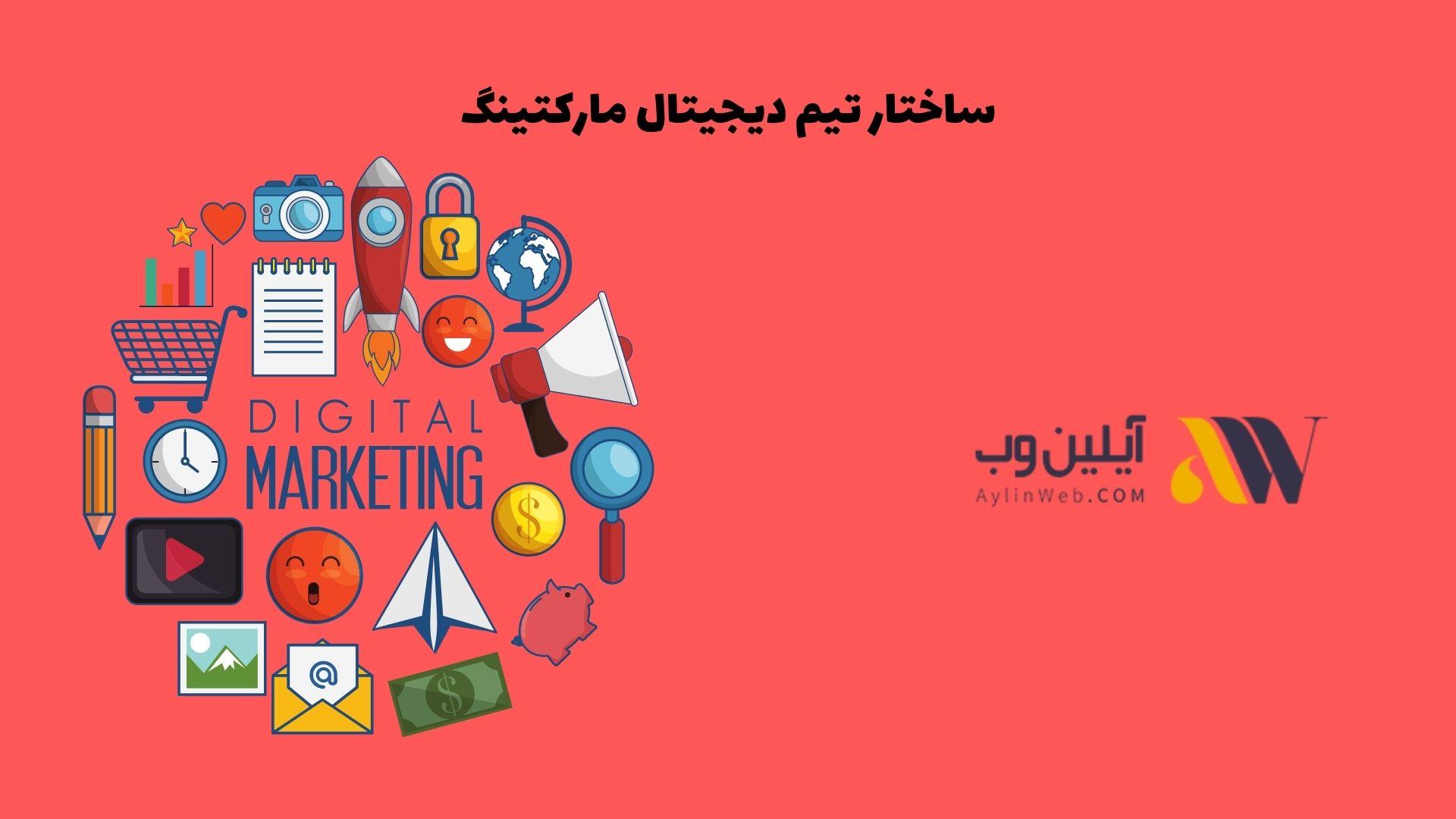 ساختار تیم دیجیتال مارکتینگ