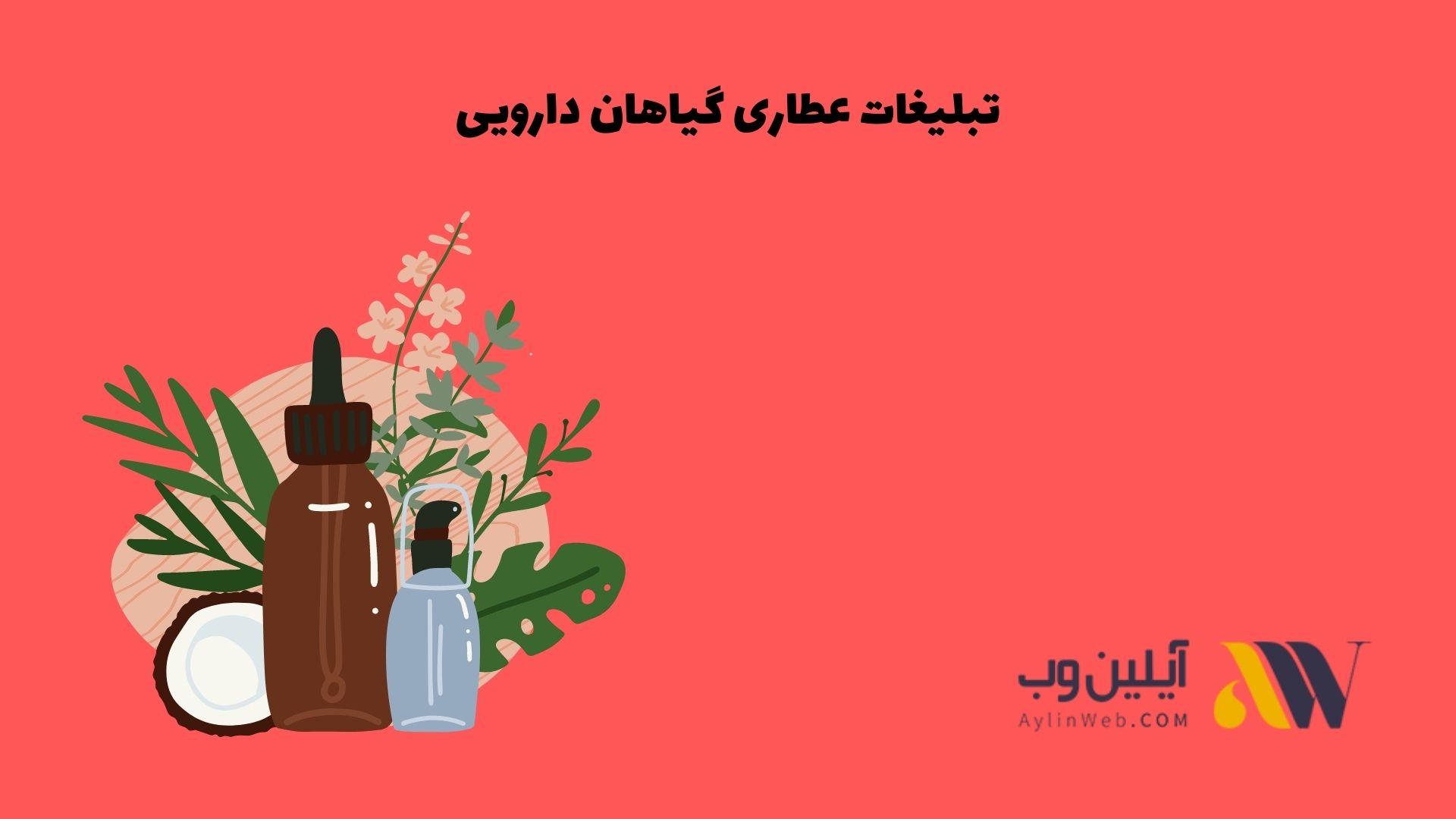 تبلیغات عطاری گیاهان دارویی