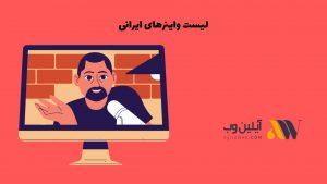 لیست واینرهای ایرانی