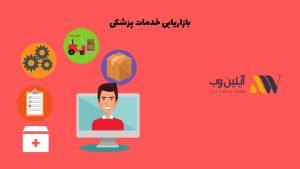 بازاریابی خدمات پزشکی