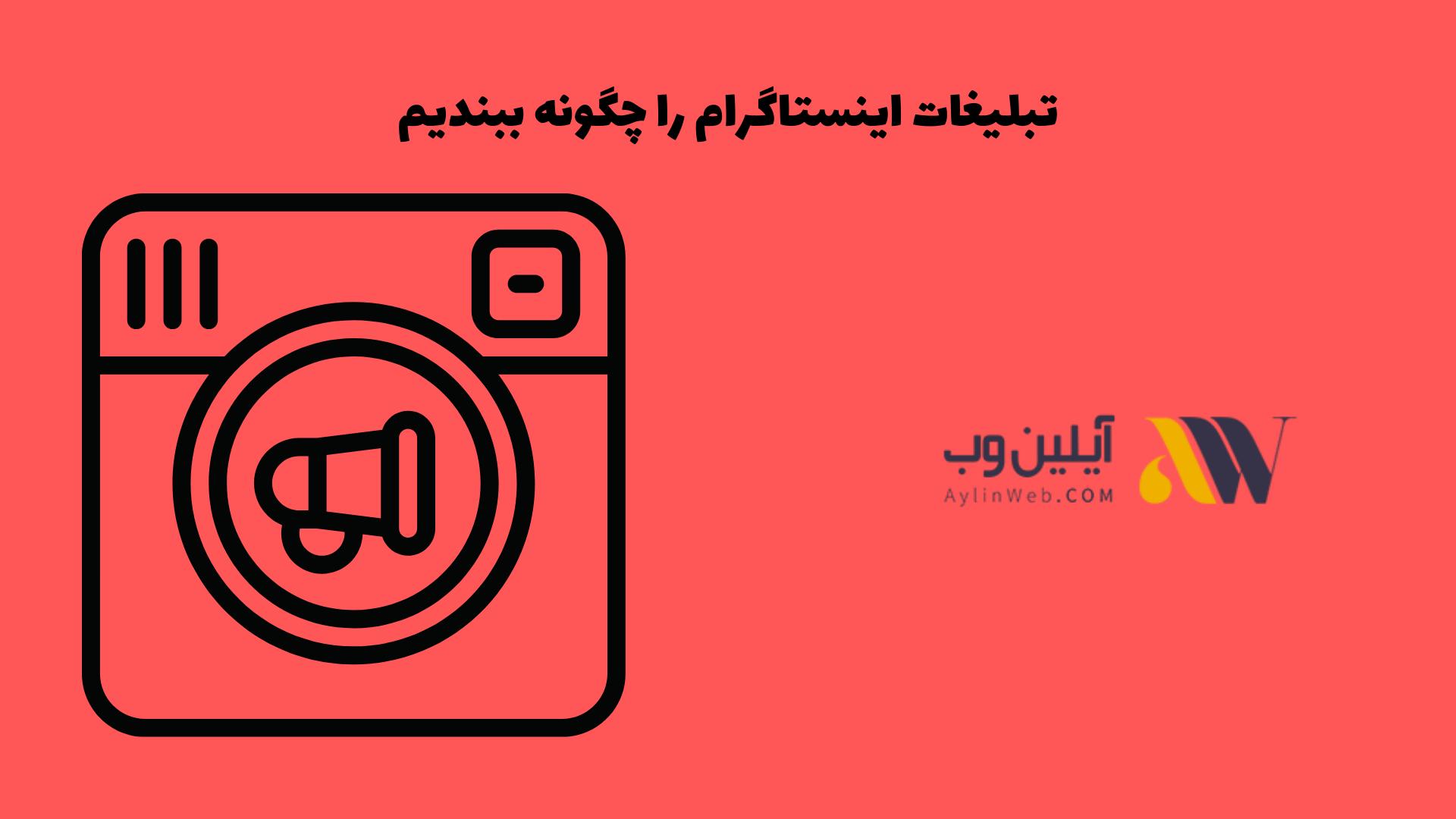 تبلیغات اینستاگرام را چگونه ببندیم