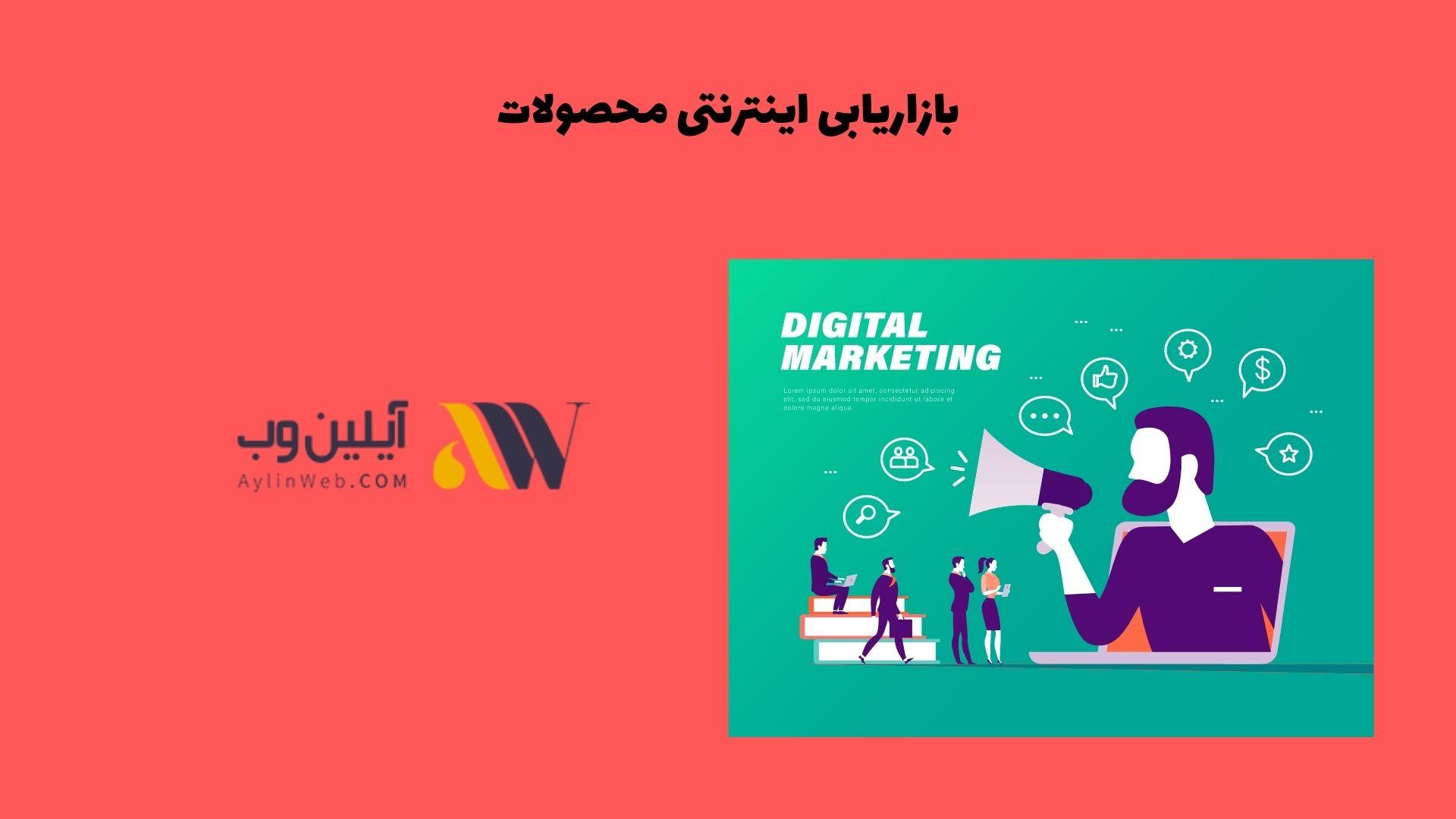 بازاریابی اینترنتی محصولات