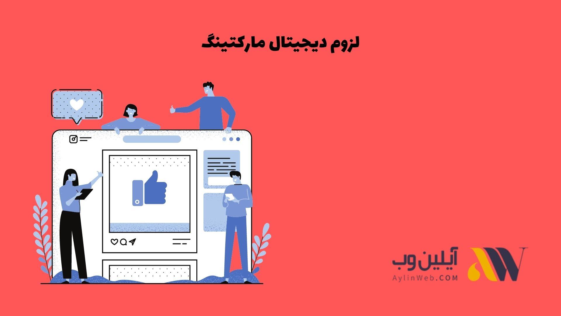 لزوم دیجیتال مارکتینگ