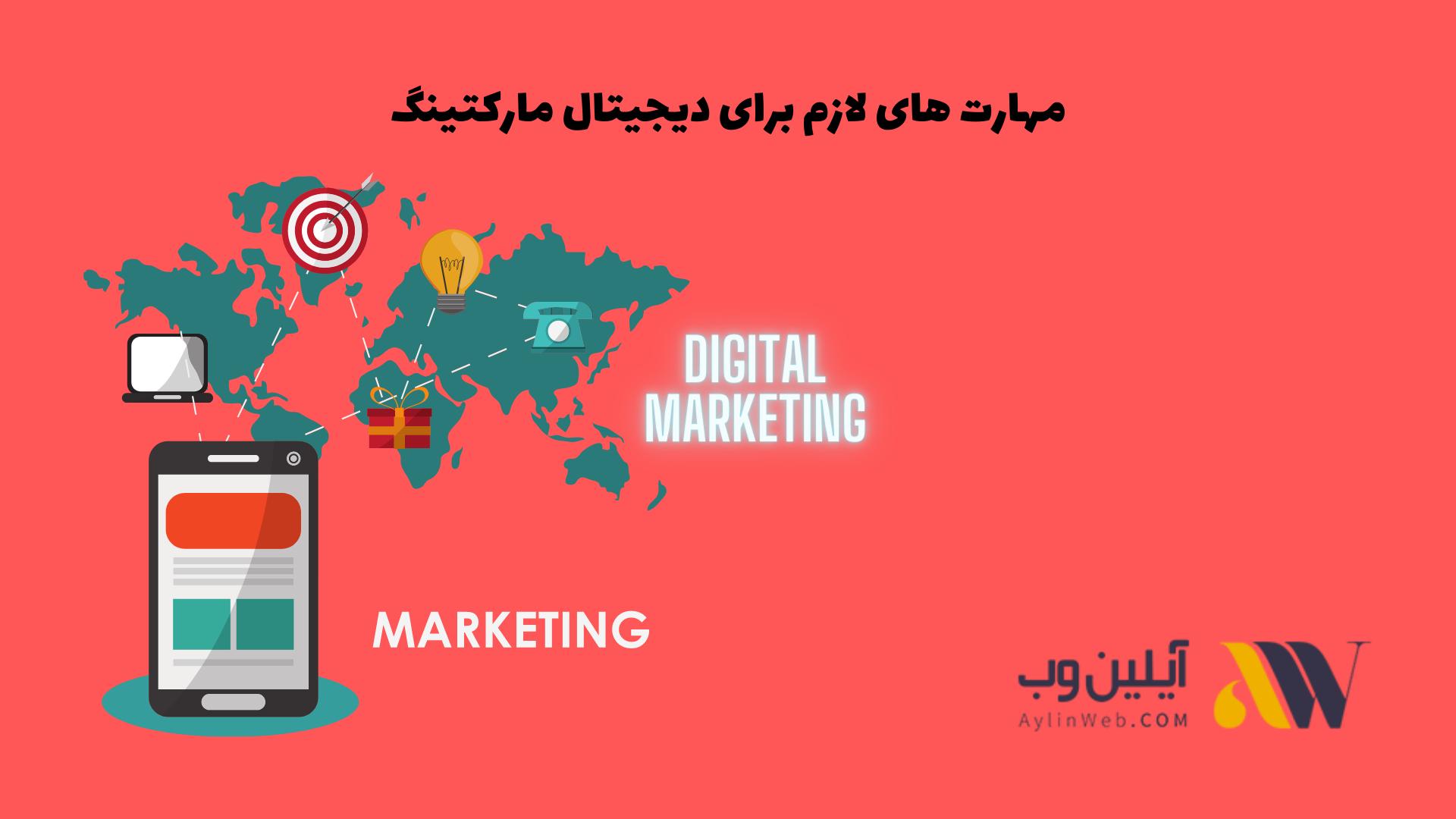 مهارت های لازم برای دیجیتال مارکتینگ