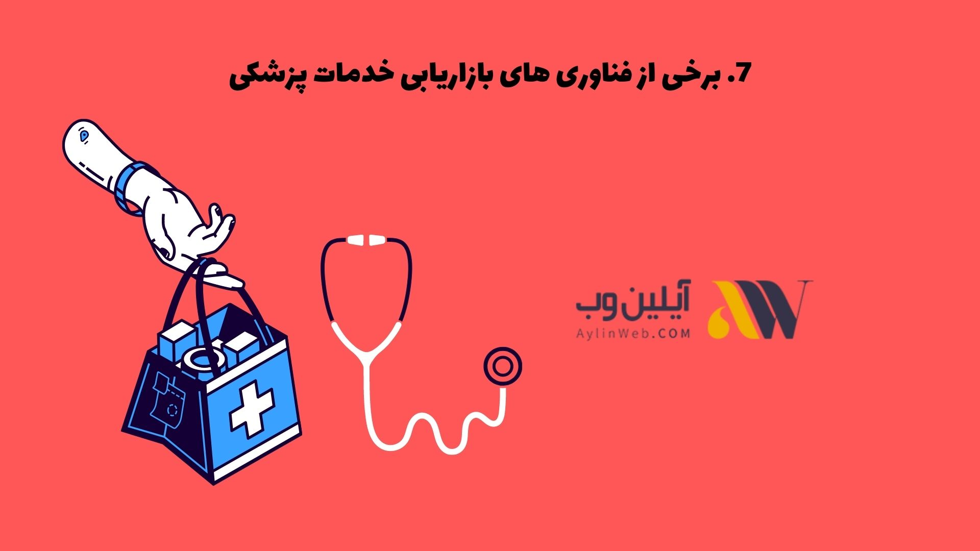 برخی از فناوری های بازاریابی خدمات پزشکی