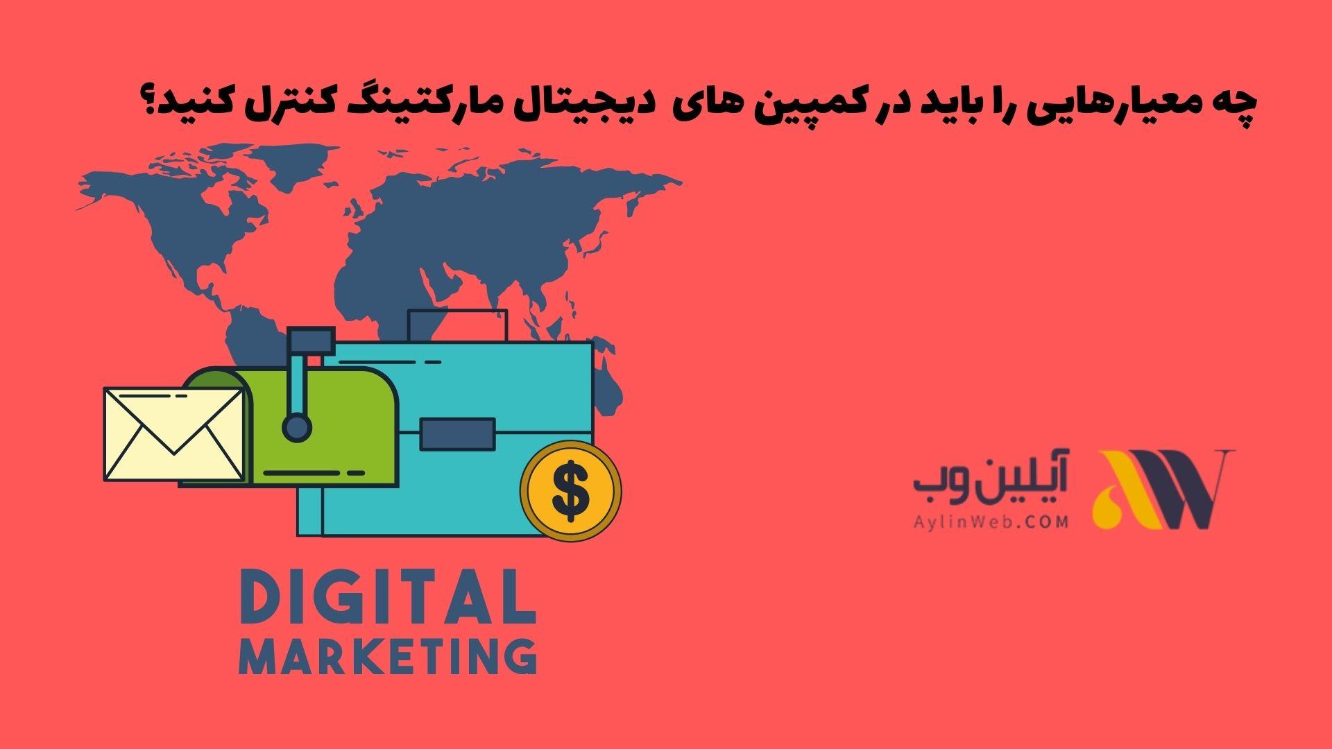 چه معیارهایی را باید در کمپین های دیجیتال مارکتینگ کنترل کنید؟
