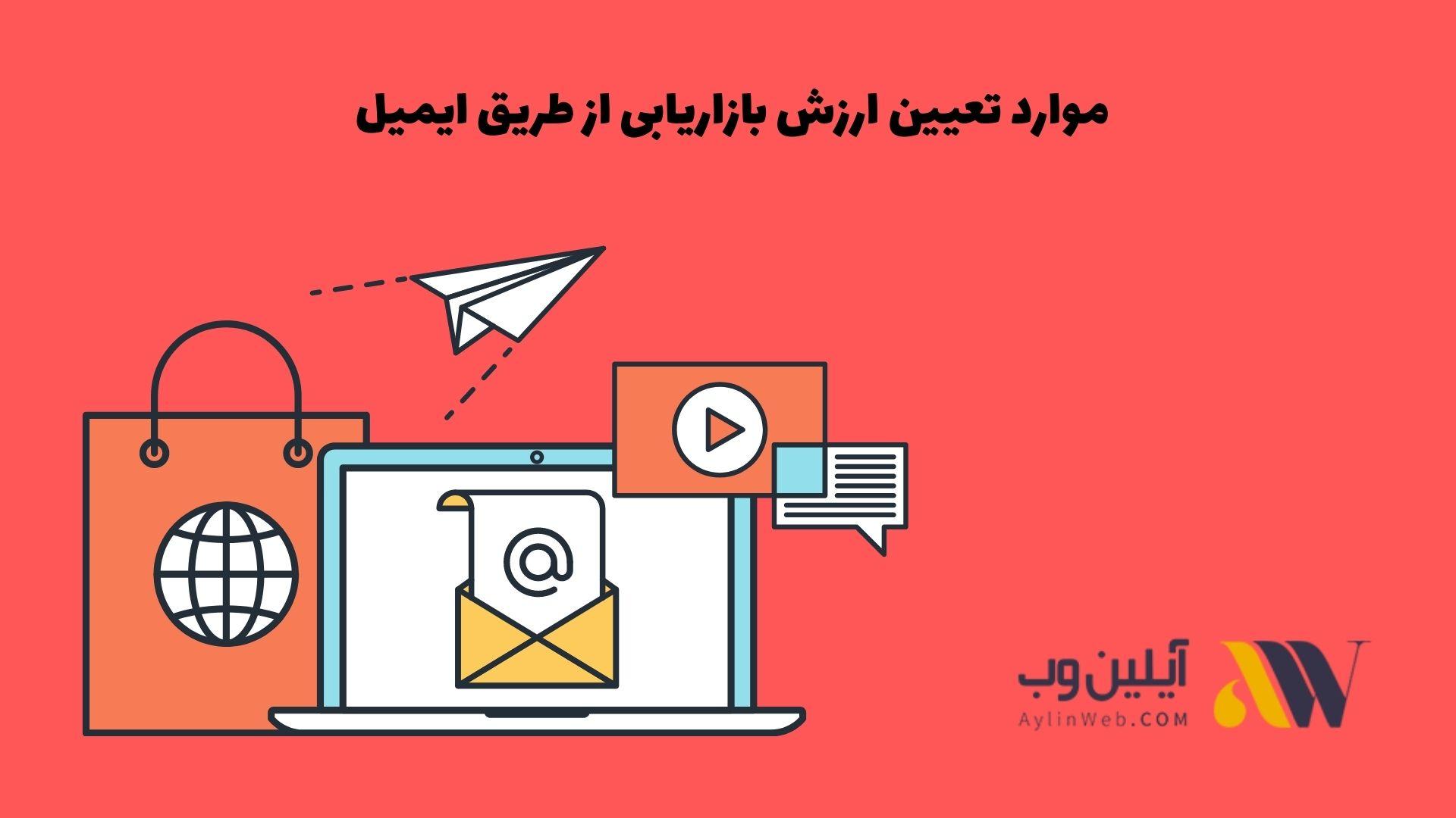 موارد تعیین ارزش بازاریابی از طریق ایمیل