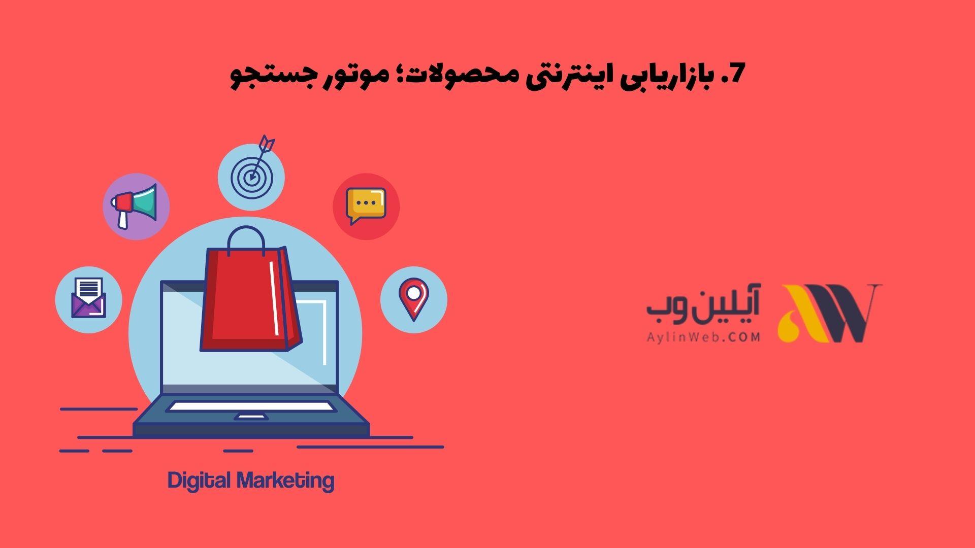 بازاریابی اینترنتی محصولات؛ موتور جست و جو