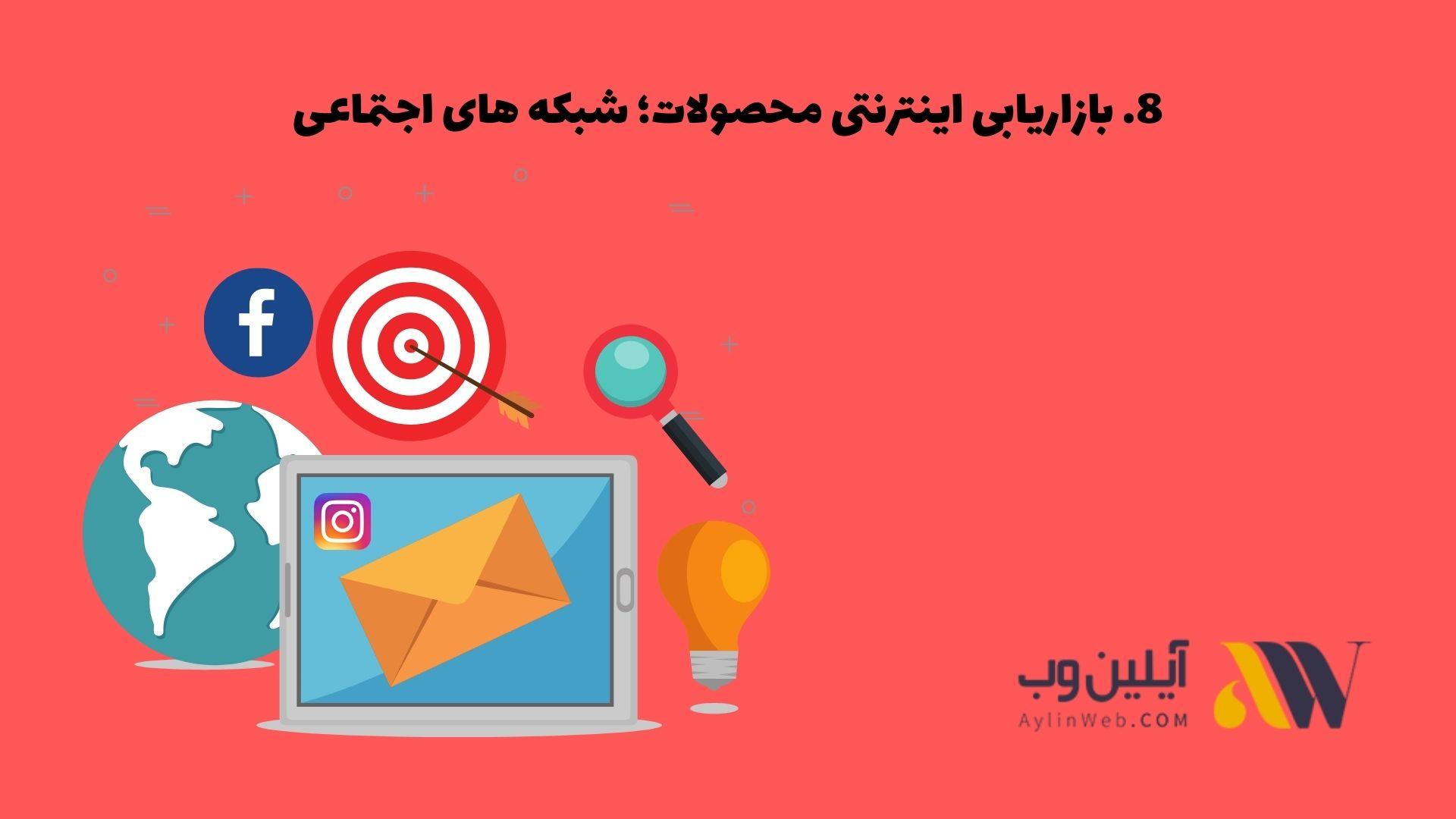 بازاریابی اینترنتی محصولات؛ شبکه های اجتماعی