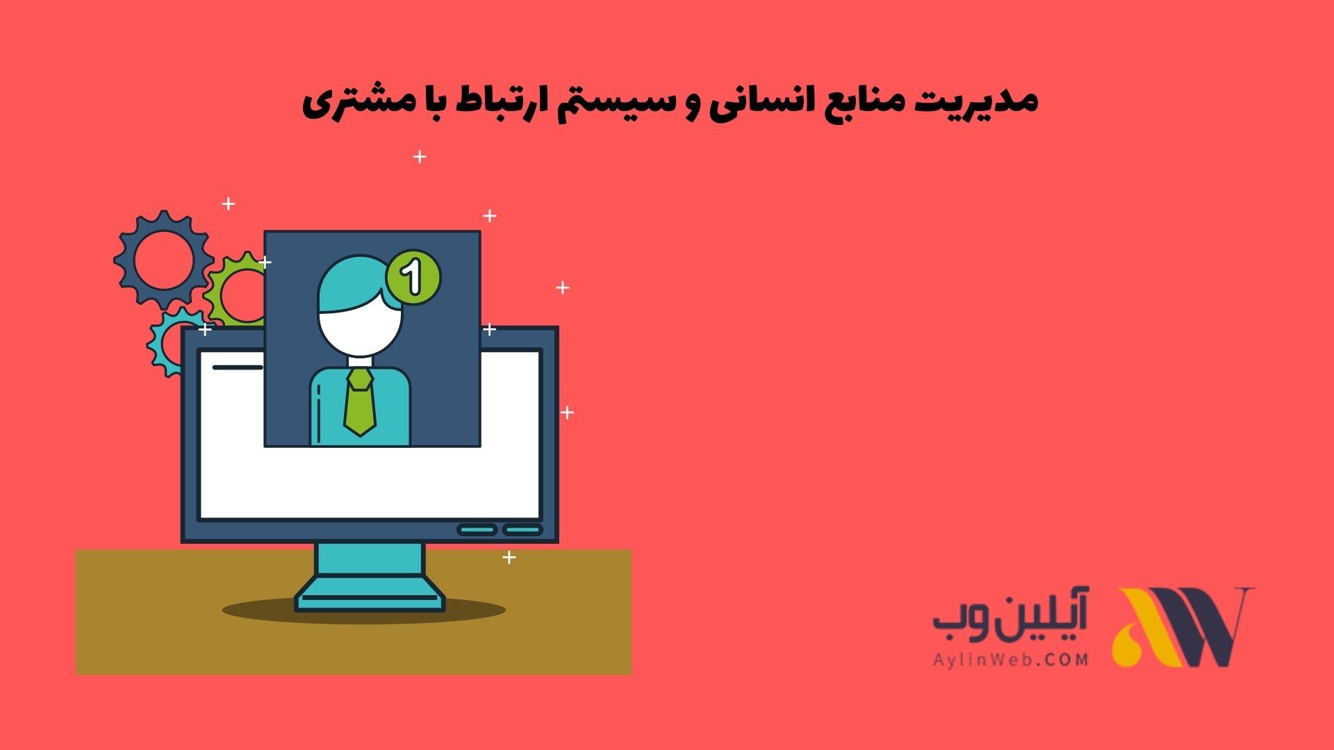 مدیریت منابع انسانی و سیستم ارتباط با مشتری