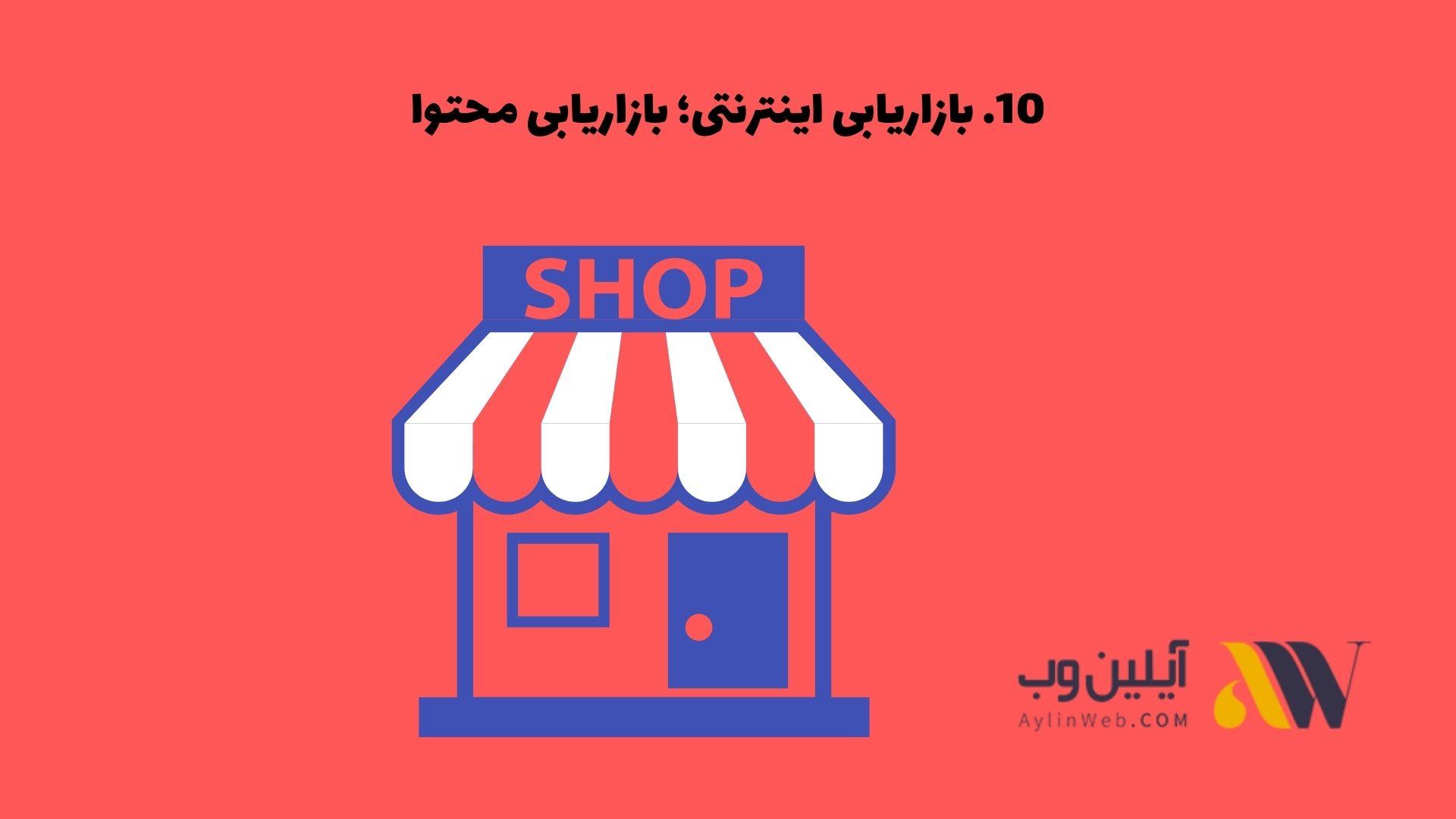 بازاریابی اینترنتی محصولات؛ بازاریابی محتوا