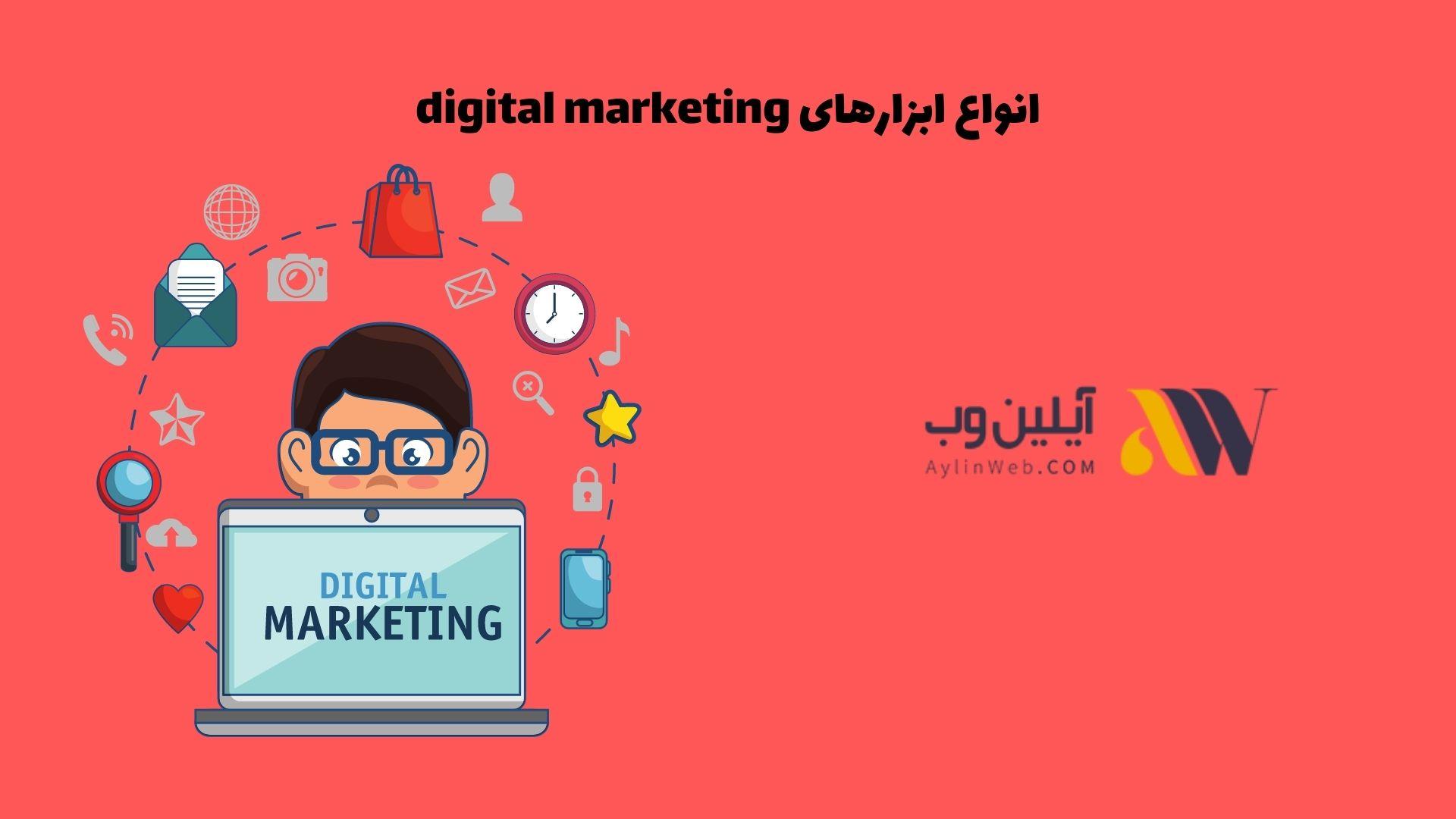 انواع ابزارهای digital marketing