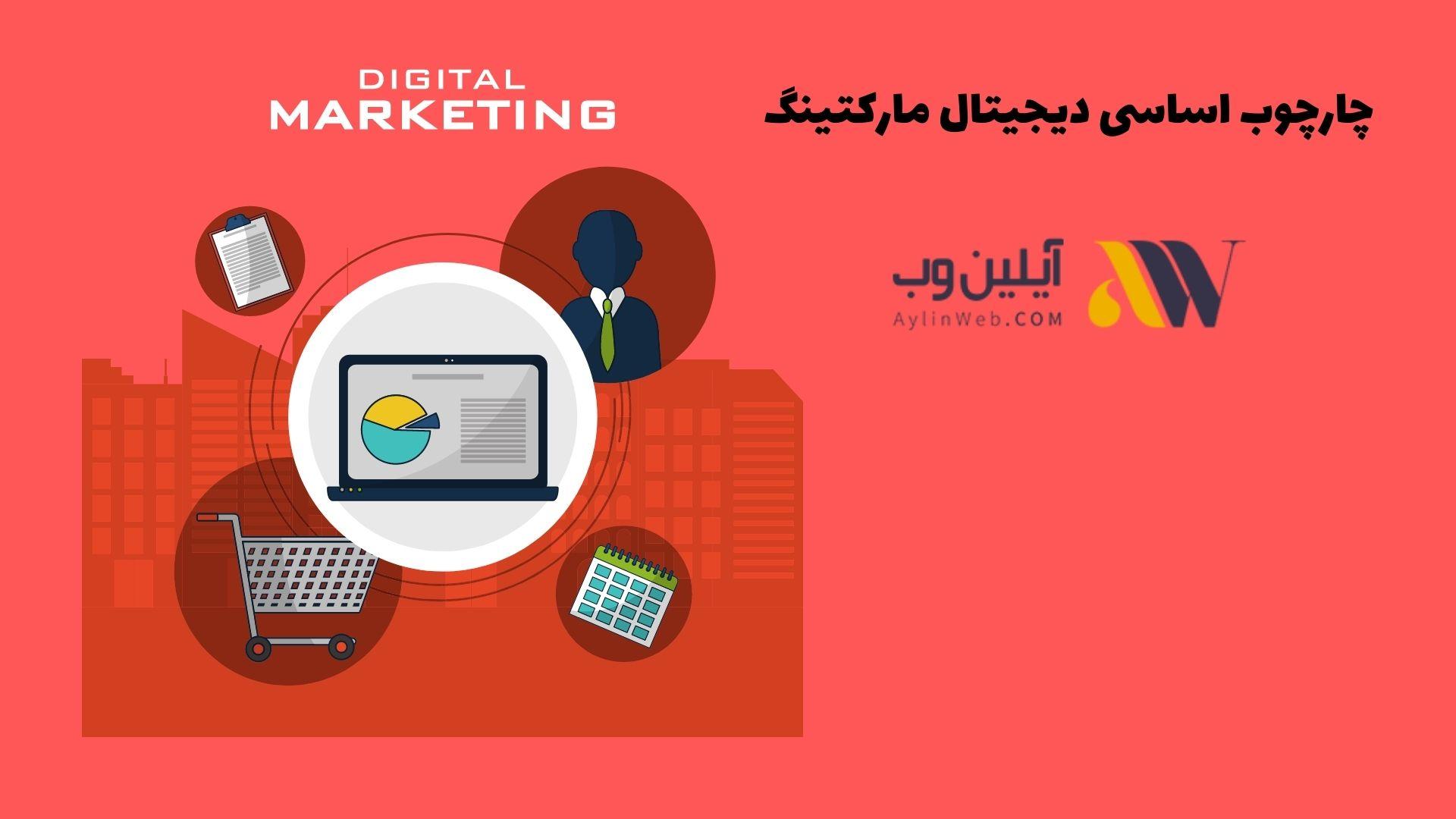 چارچوب اساسی دیجیتال مارکتینگ
