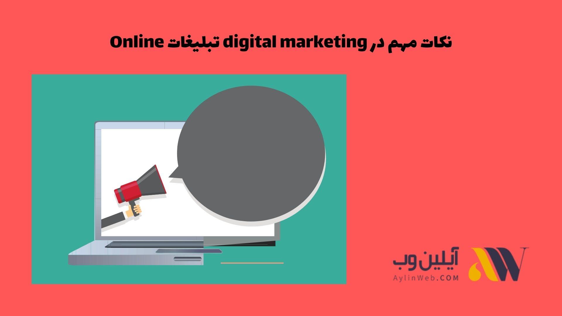 نکات مهم در digital marketing تبلیغات Online