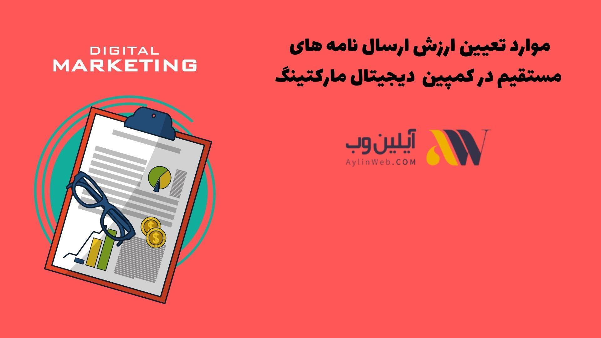 موارد تعیین ارزش ارسال نامه های مستقیم در کمپین دیجیتال مارکتینگ