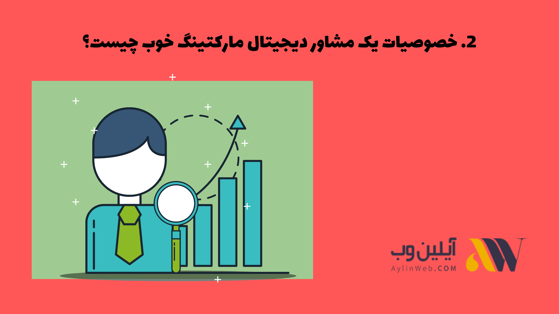 خصوصیات یک مشاور دیجیتال مارکتینگ خوب چیست؟
