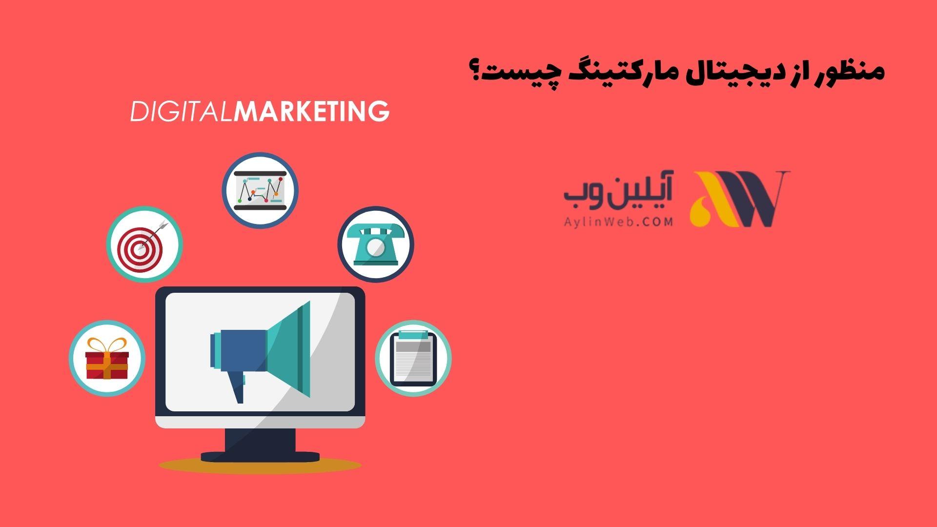 منظور از دیجیتال مارکتینگ چیست؟