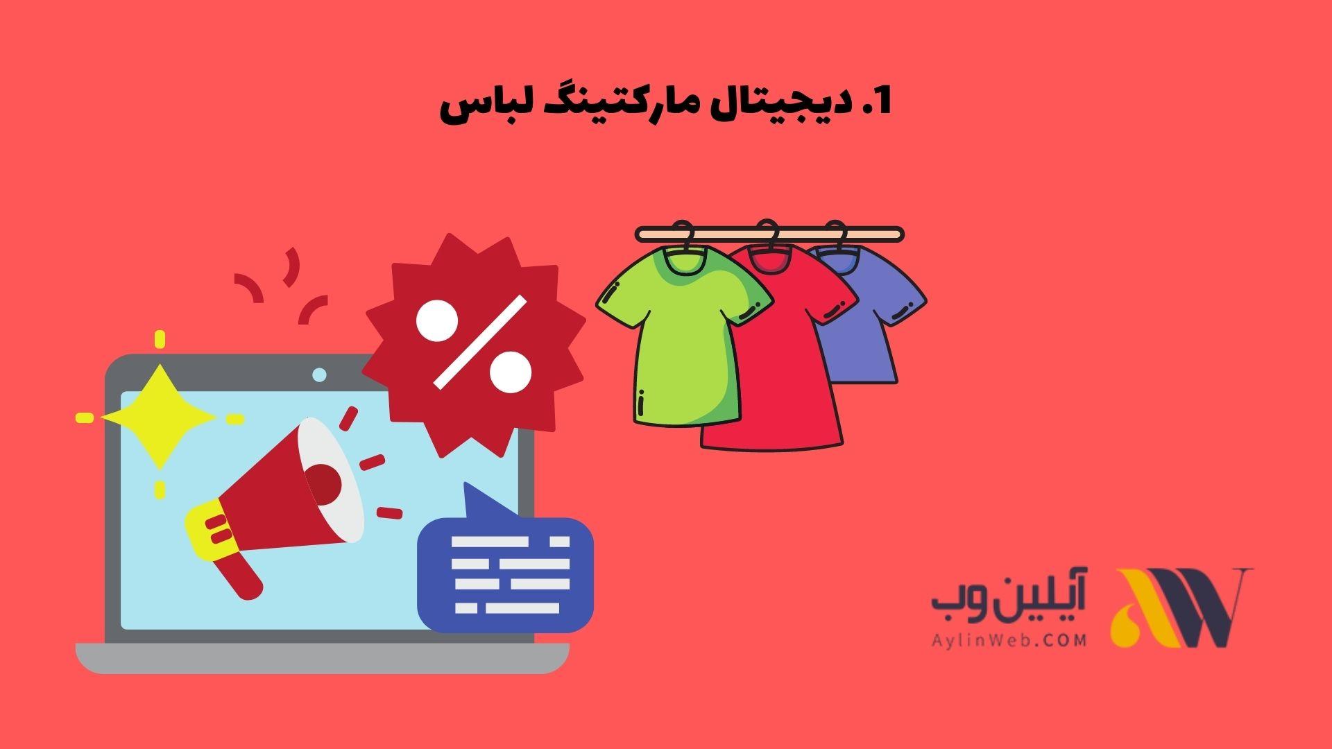دیجیتال مارکتینگ لباس