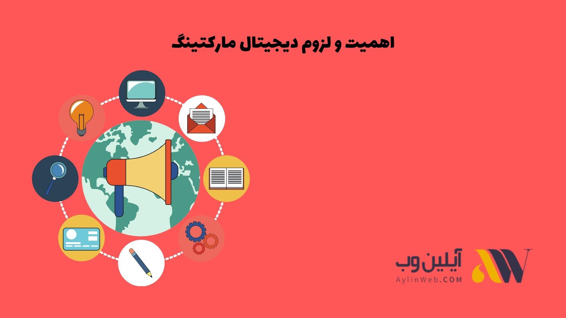 اهمیت و لزوم دیجیتال مارکتینگ