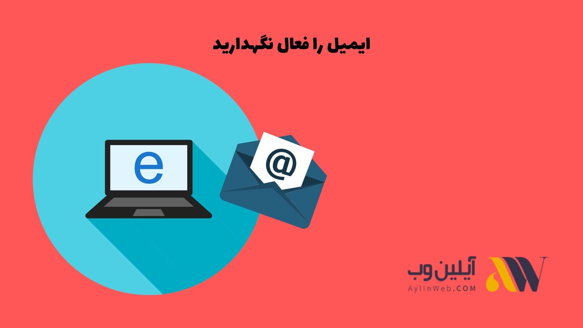 ایمیل را فعال نگهدارید