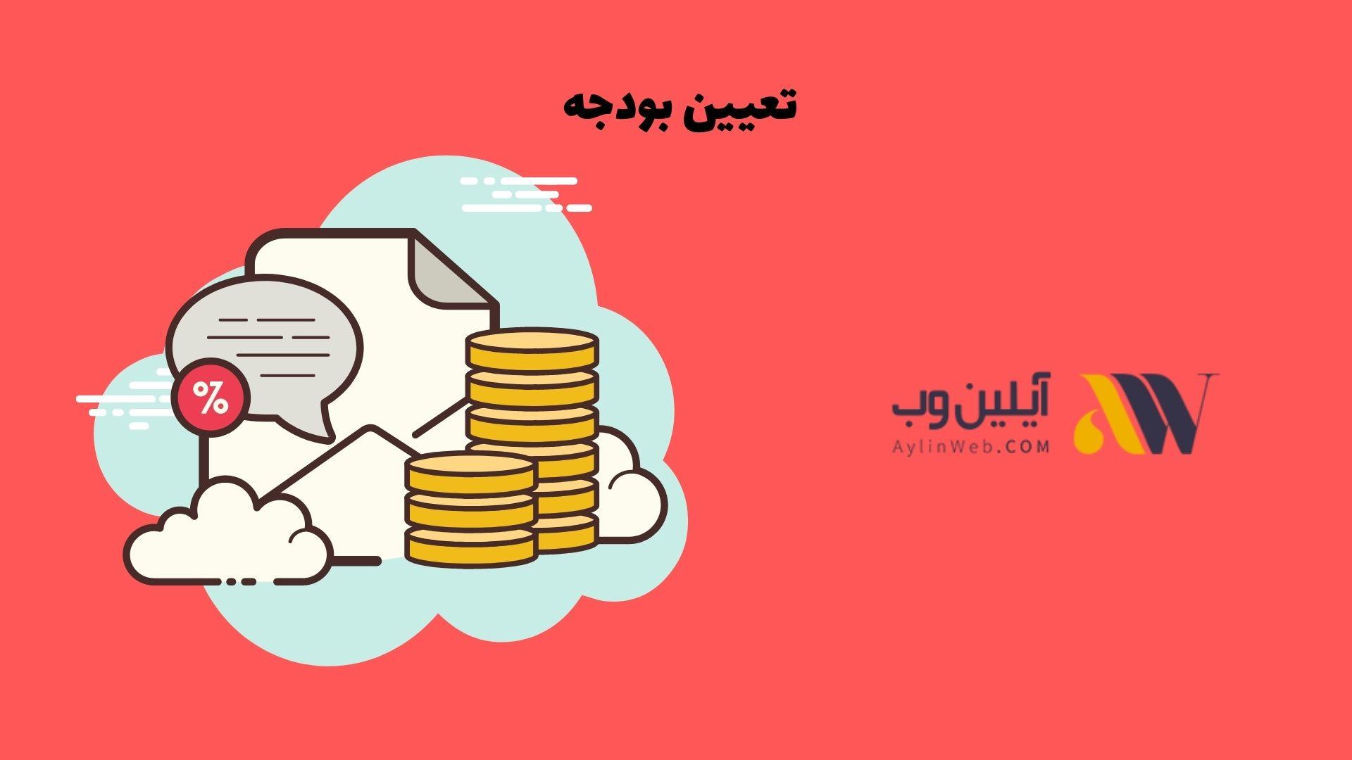 تعیین بودجه