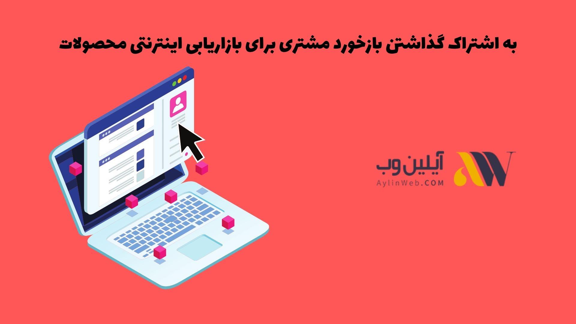 به اشتراک گذاشتن بازخورد مشتری برای بازاریابی اینترنتی محصولات