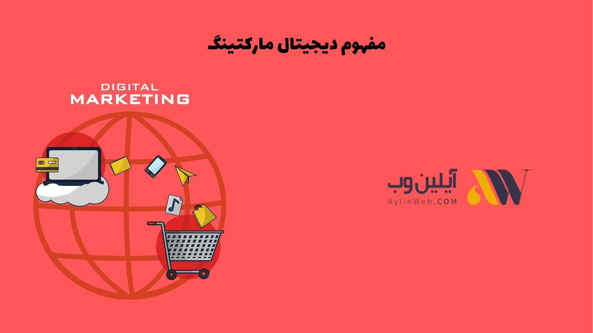 مفهوم دیجیتال مارکتینگ