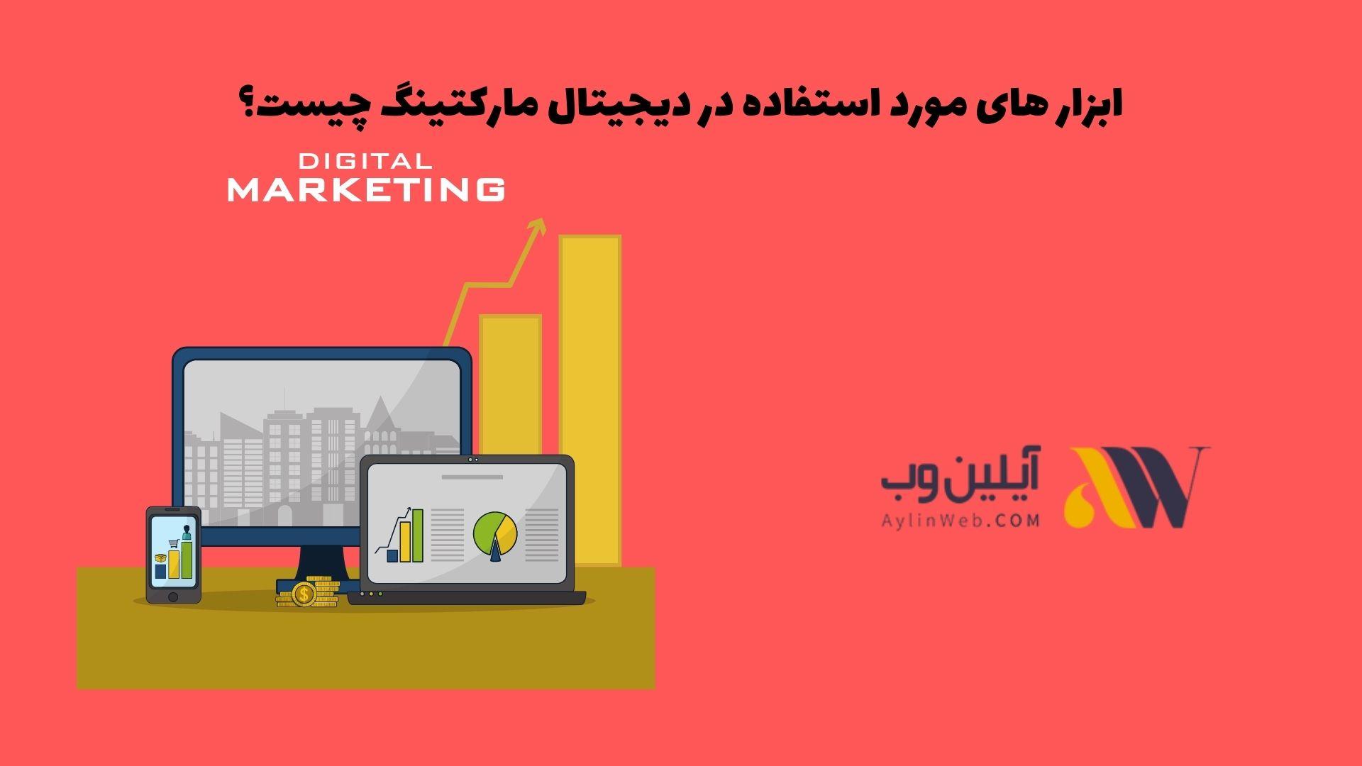 ابزارهای مورد استفاده در دیجیتال مارکتینگ چیست؟