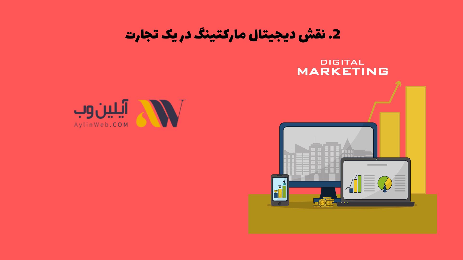 نقش دیجیتال مارکتینگ در یک تجارت