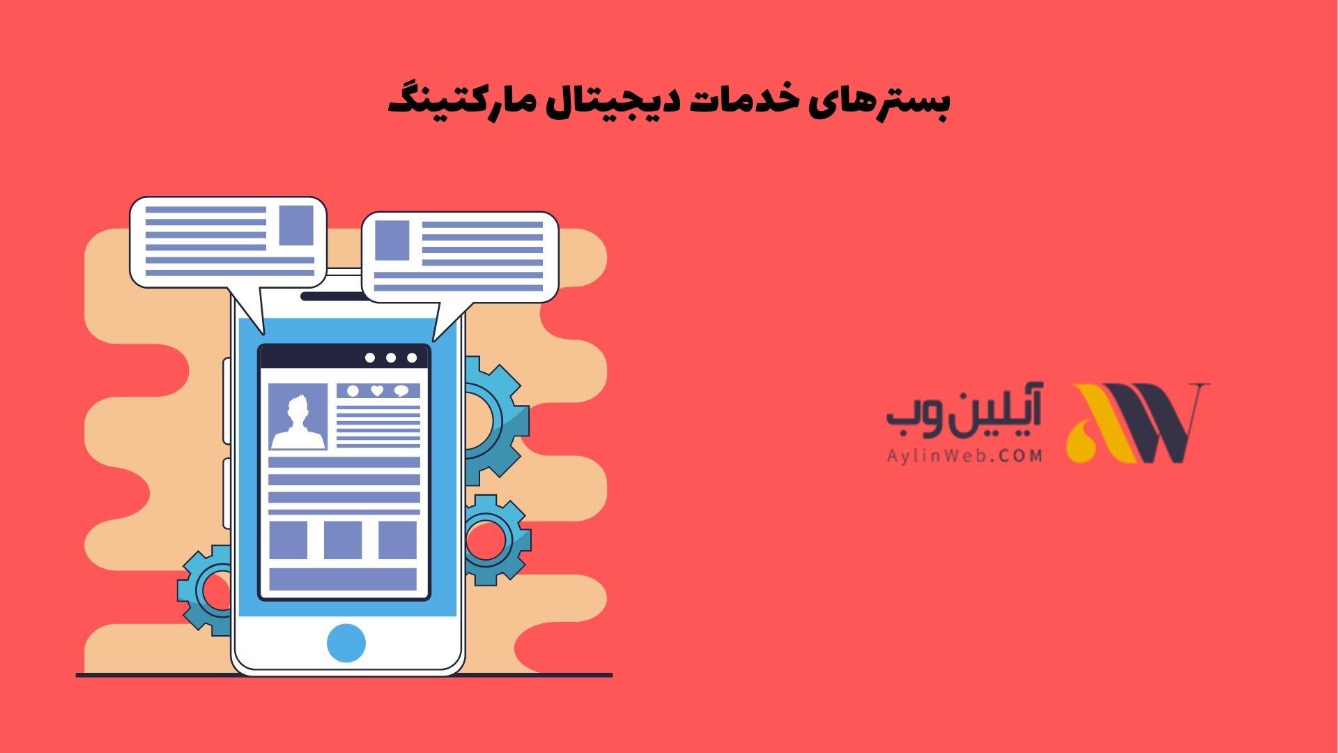 بسترهای خدمات دیجیتال مارکتینگ