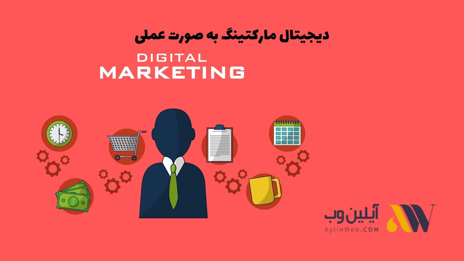 دیجیتال مارکتینگ به صورت عملی