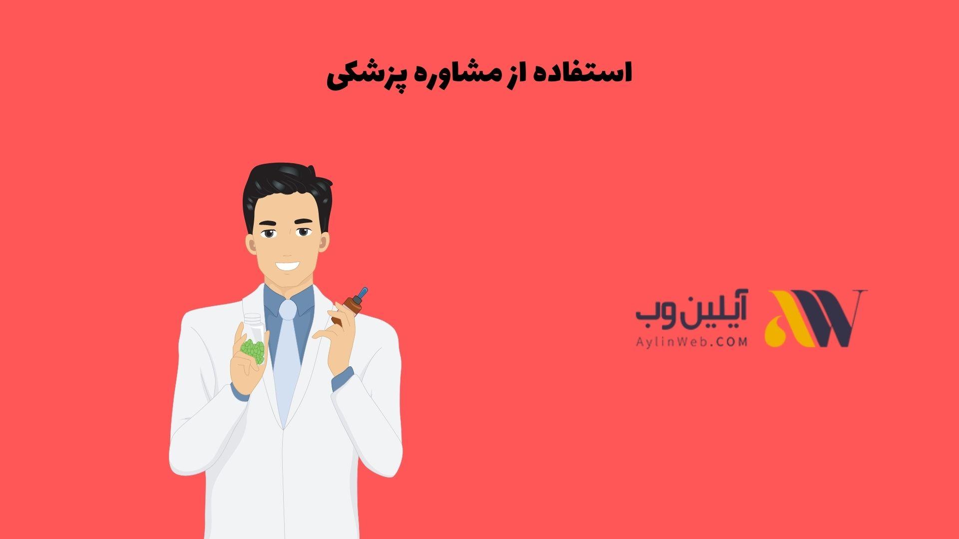 استفاده از مشاوره پزشکی