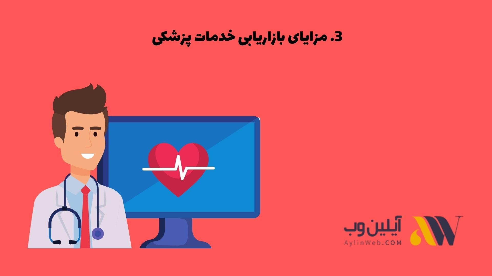مزایای بازاریابی خدمات پزشکی
