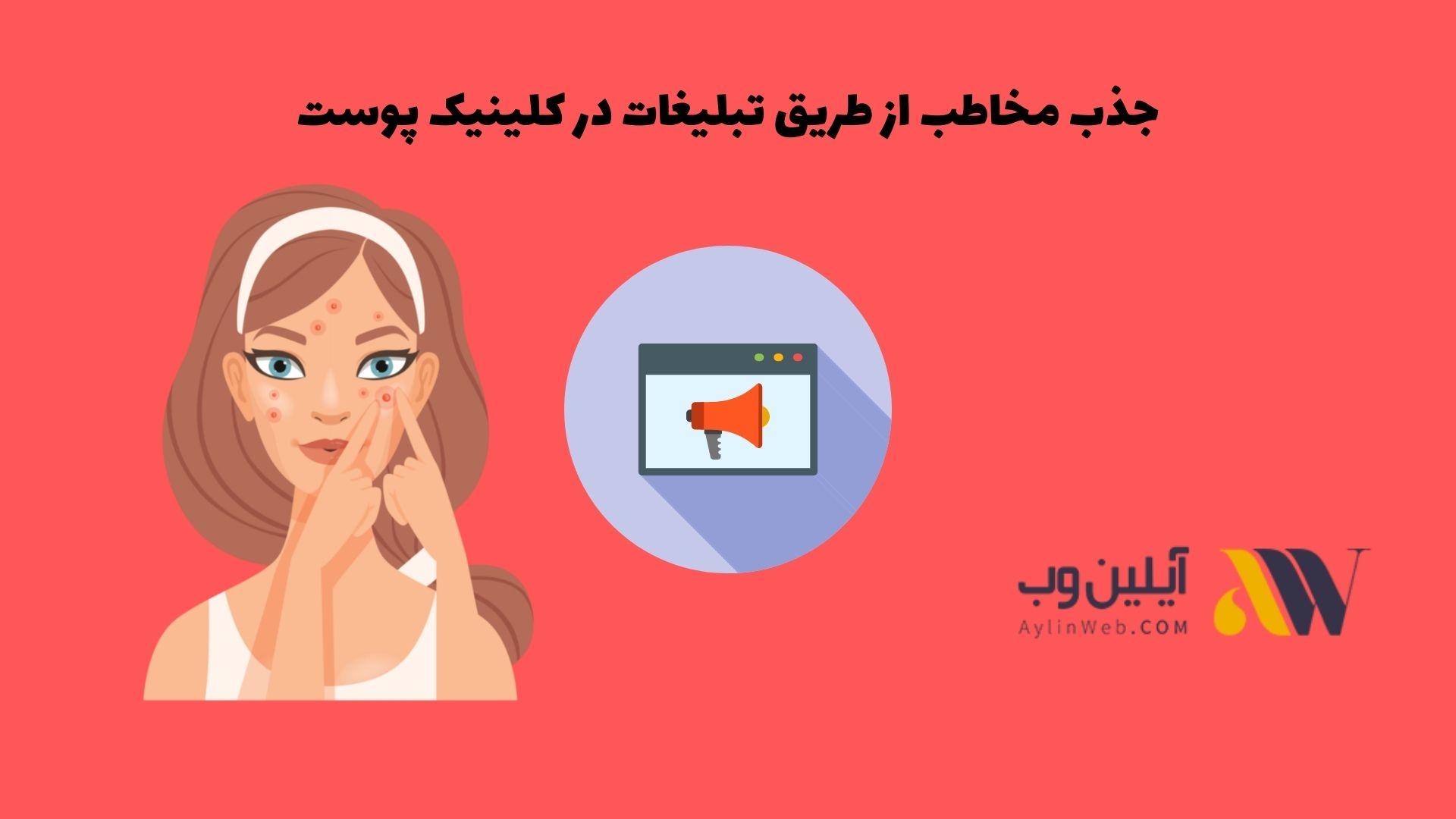 جذب مخاطب از طریق تبلیغات در کلینیک پوست