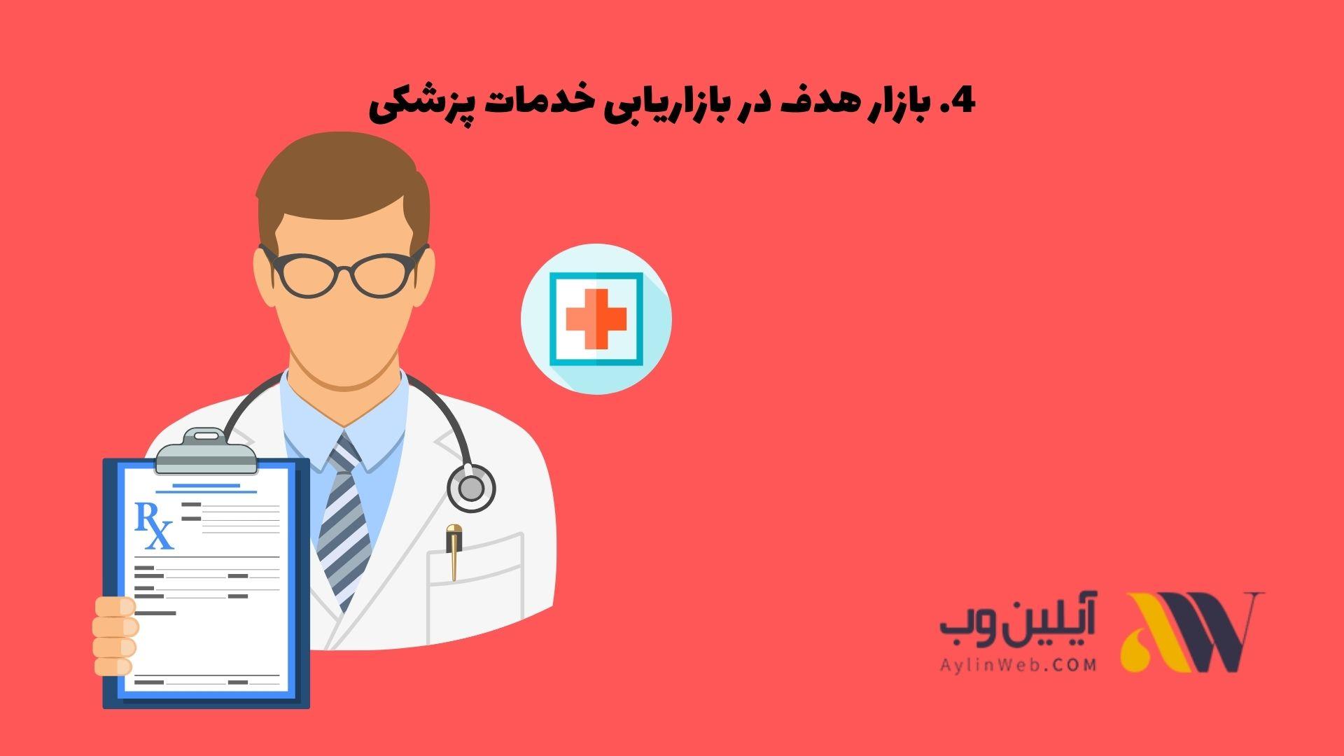 بازار هدف در بازاریابی خدمات پزشکی