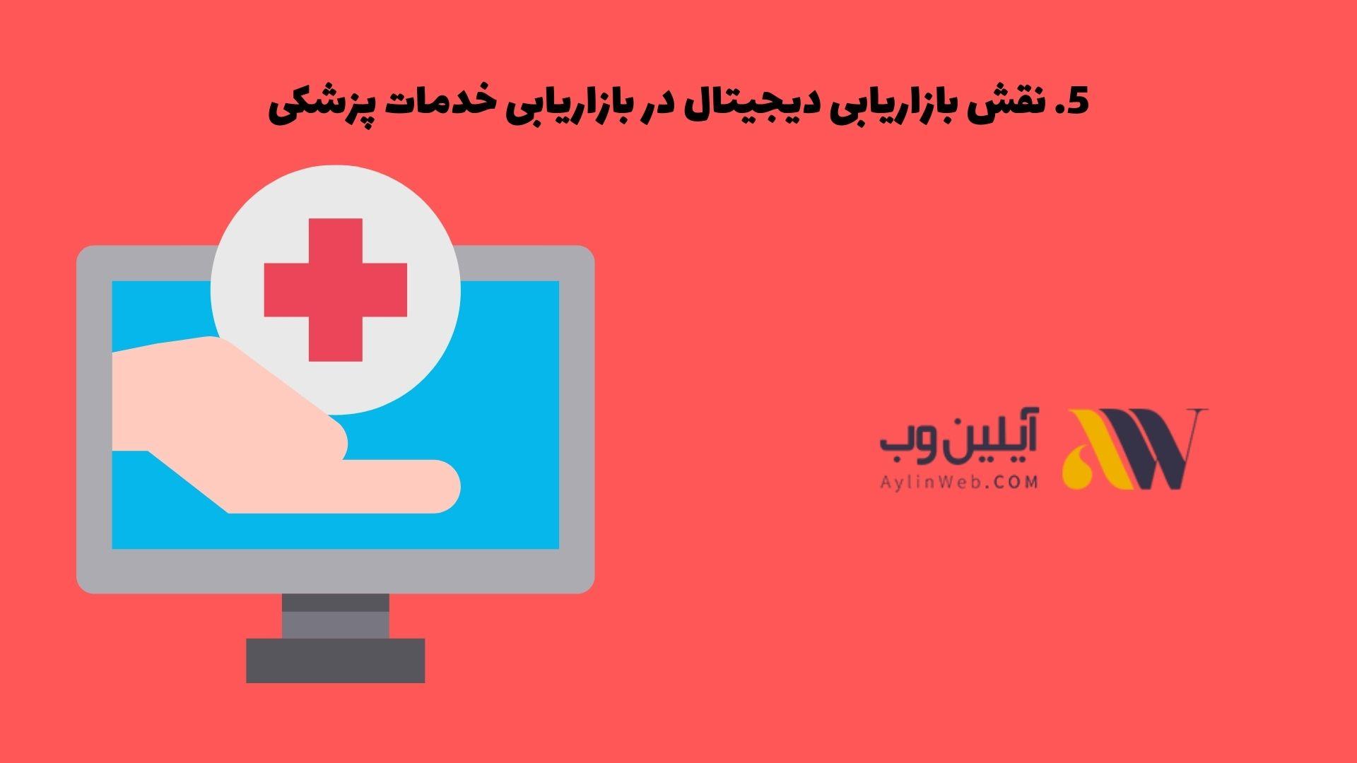 نقش بازاریابی دیجیتال در بازاریابی خدمات پزشکی