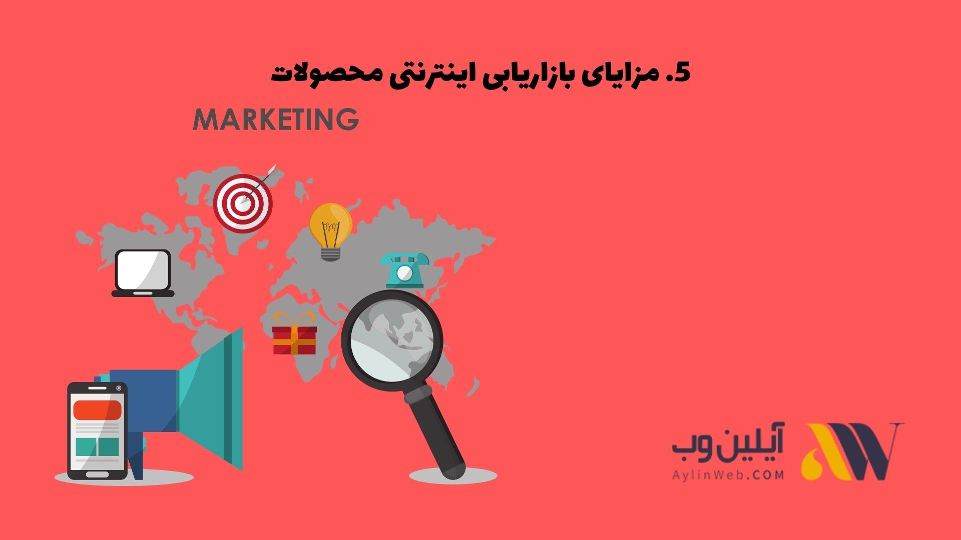 مزایای بازاریابی اینترنتی محصولات