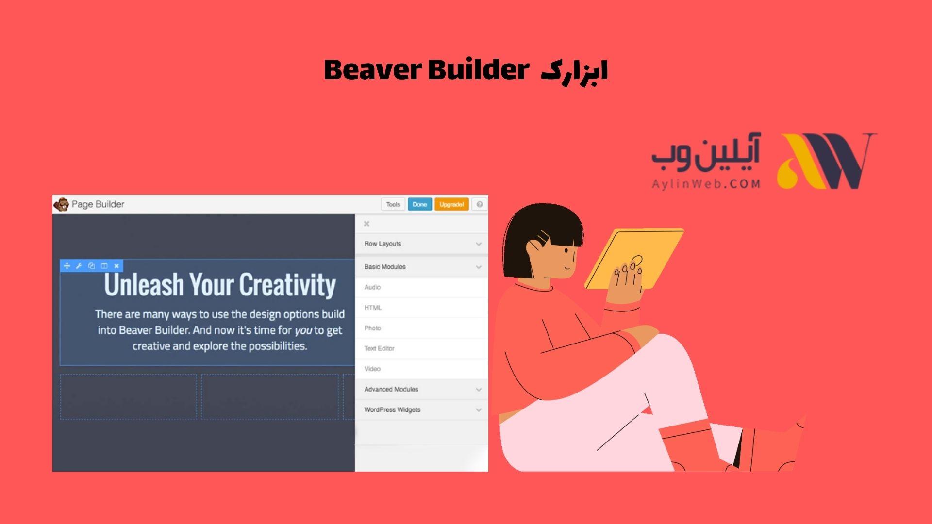 ابزارکBeaver Builder