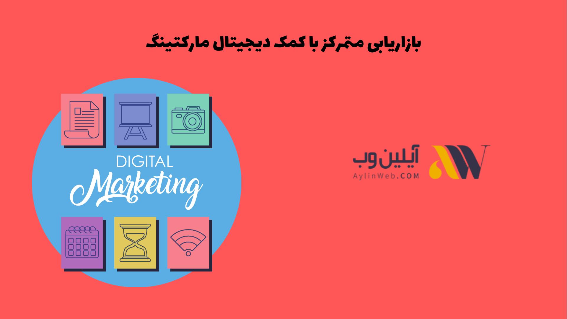 بازاریابی متمرکز با کمک دیجیتال مارکتینگ