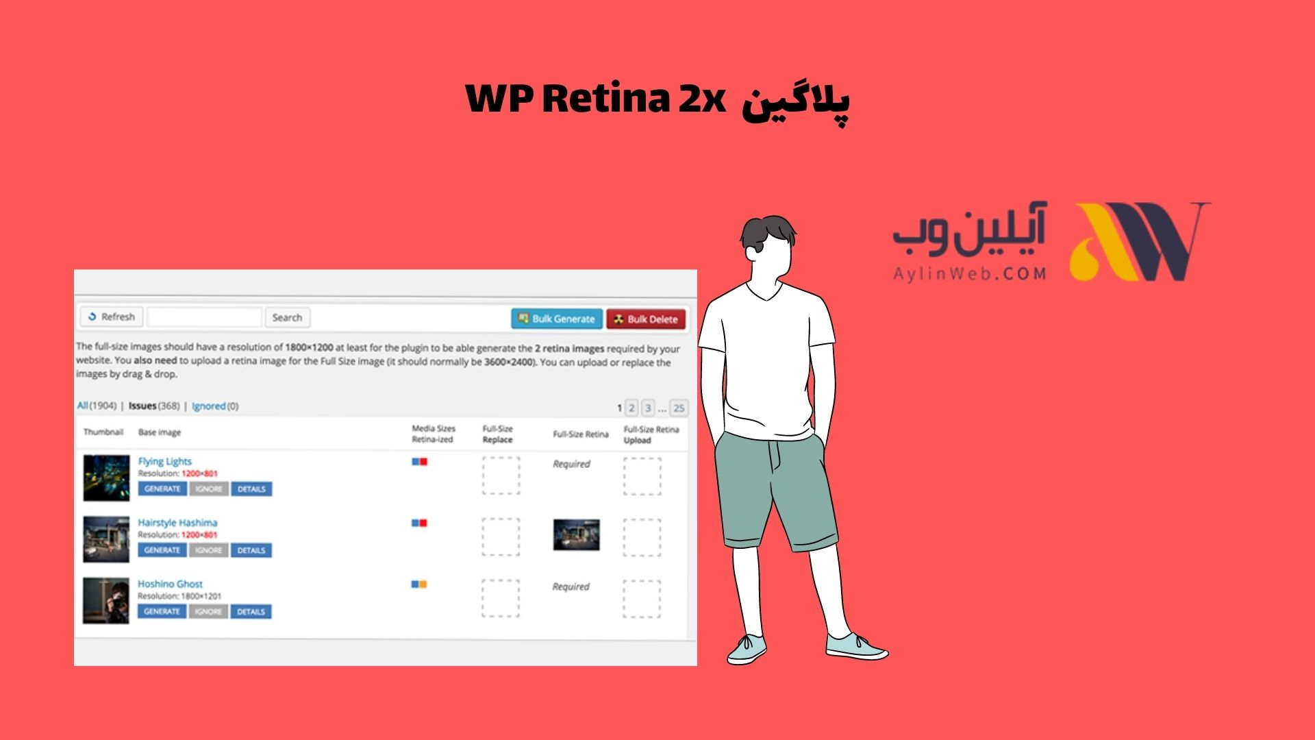 پلاگینWP Retina 2x
