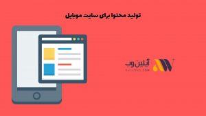 تولید محتوا برای سایت موبایل
