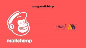 mailchimp چیست